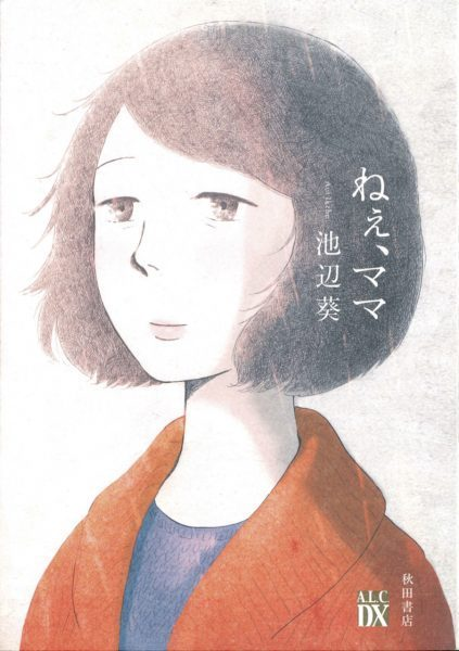 Nee, Mama (My dear, mom) IKEBE Aoi [Japan]